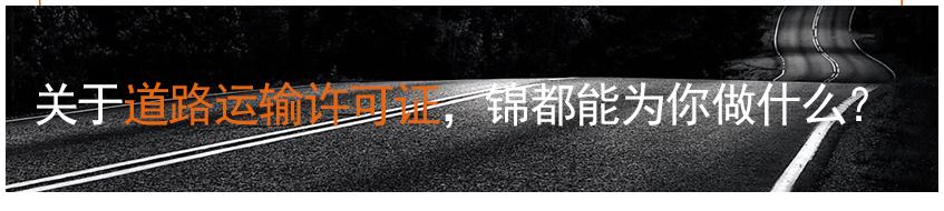道路运输许可证代办服务项目