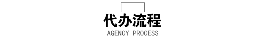 道路運輸許可證辦理流程