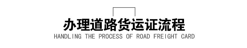 道路货路运输许可证办理流程