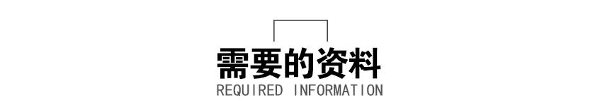 道路运输许可证办理资料