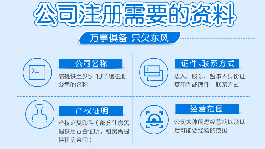 重慶公司注冊所需資料